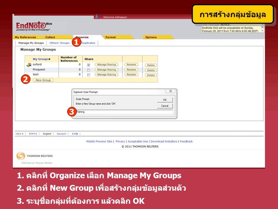 การสร้างกลุ่มข้อมูล 1. 2. 3. 1. คลิกที่ Organize เลือก Manage My Groups. 2. คลิกที่ New Group เพื่อสร้างกลุ่มข้อมูลส่วนตัว.