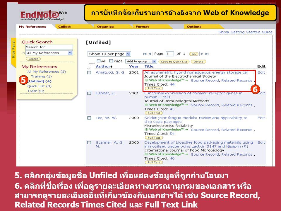 การบันทึกจัดเก็บรายการอ้างอิงจาก Web of Knowledge