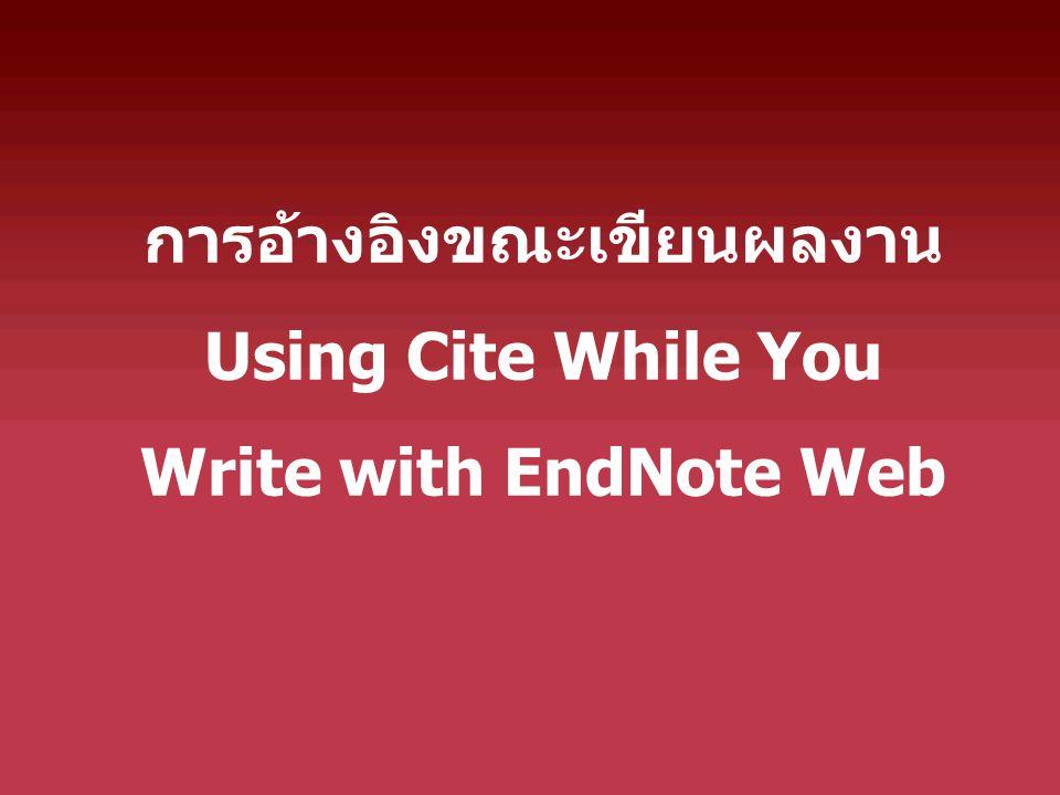 การอ้างอิงขณะเขียนผลงานUsing Cite While You Write with EndNote Web