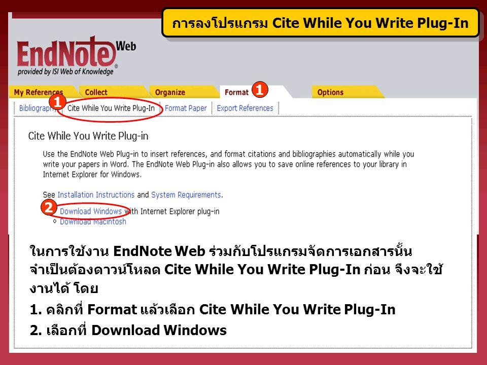 การลงโปรแกรม Cite While You Write Plug-In