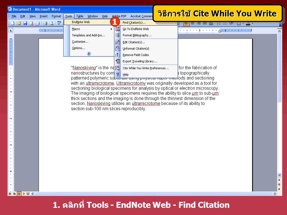 วิธีการใช้ Cite While You Write 1