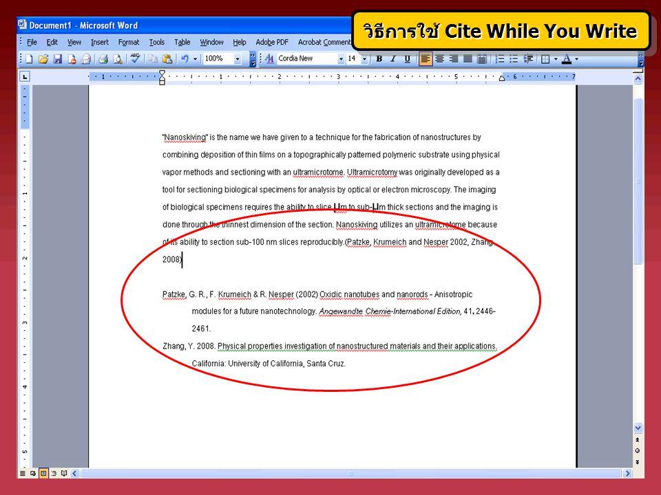 วิธีการใช้ Cite While You Write