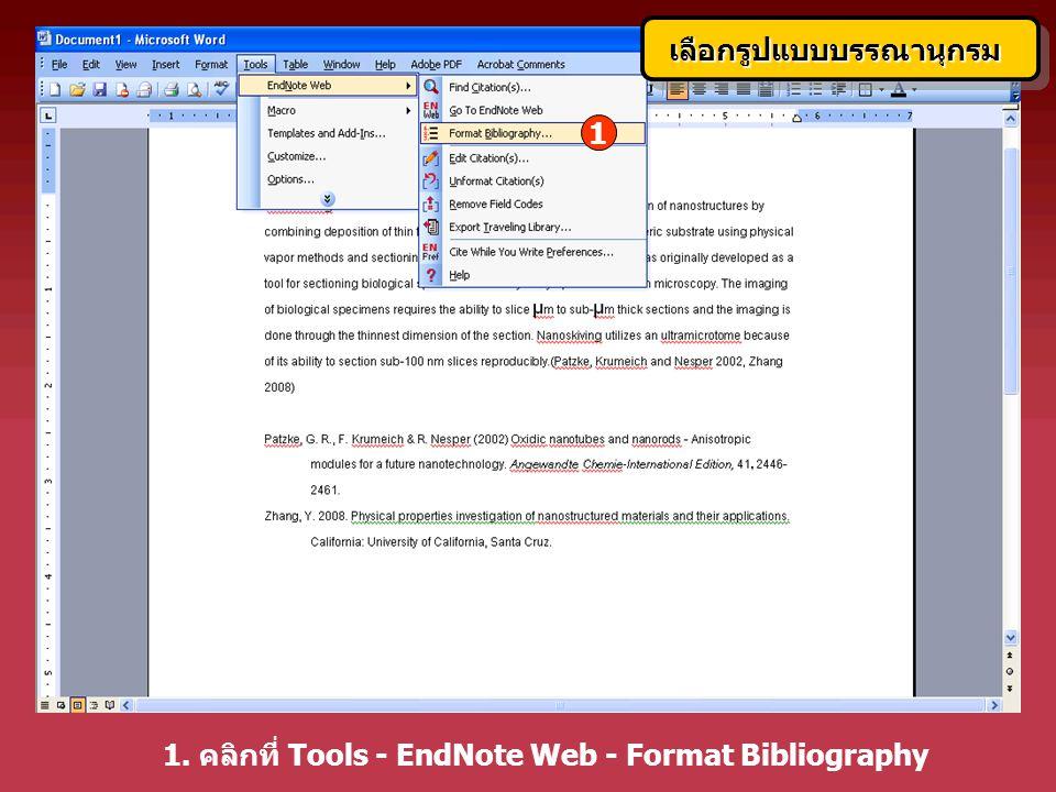1. คลิกที่ Tools - EndNote Web - Format Bibliography