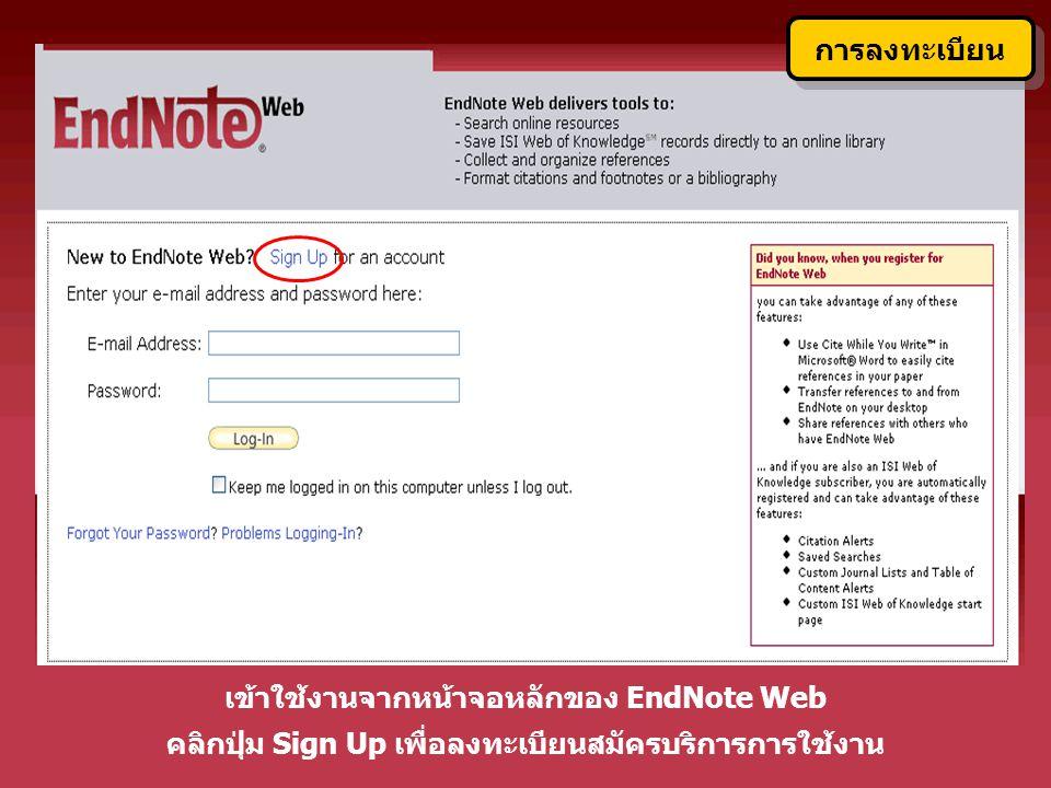 เข้าใช้งานจากหน้าจอหลักของ EndNote Web