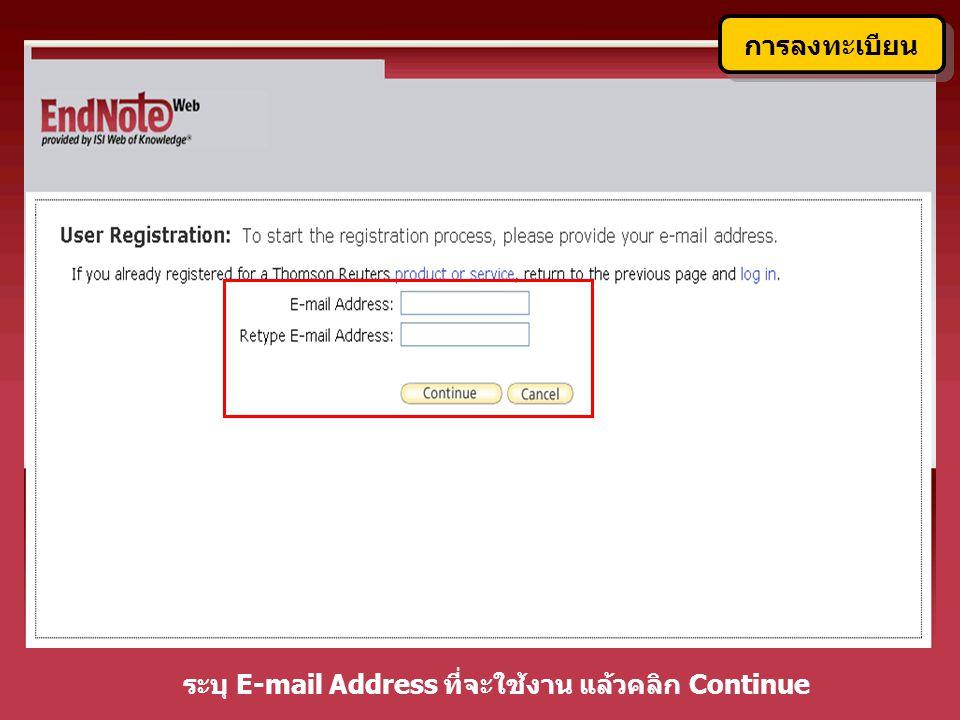 ระบุ E-mail Address ที่จะใช้งาน แล้วคลิก Continue