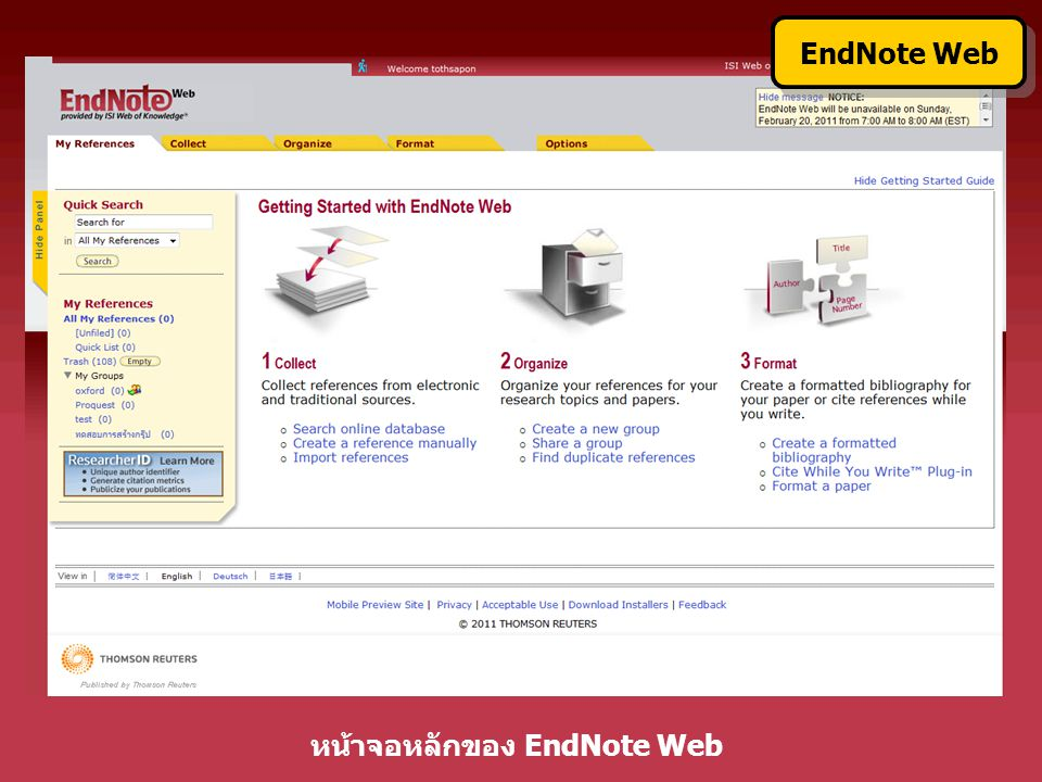 หน้าจอหลักของ EndNote Web