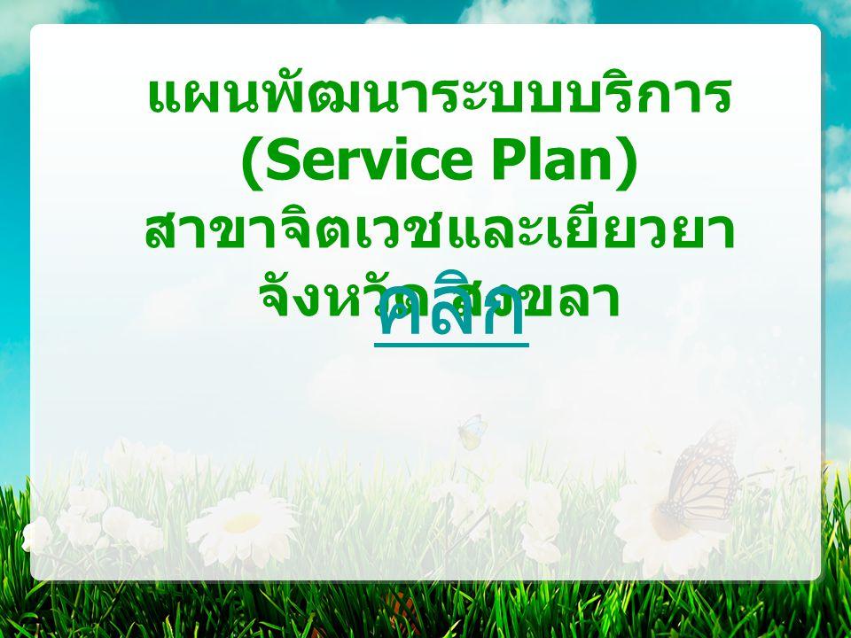 แผนพัฒนาระบบบริการ (Service Plan) สาขาจิตเวชและเยียวยา จังหวัด สงขลา