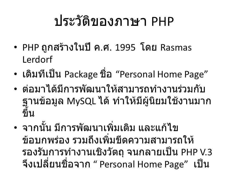 ประวัติของภาษา PHP PHP ถูกสร้างในปี ค.ศ. 1995 โดย Rasmas Lerdorf
