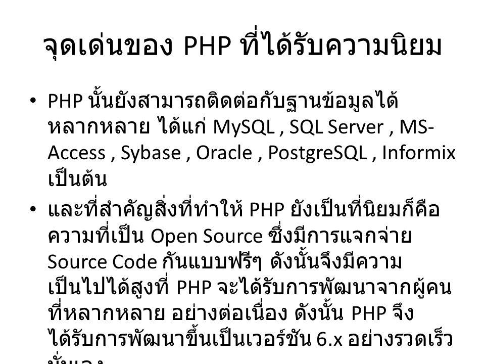 จุดเด่นของ PHP ที่ได้รับความนิยม