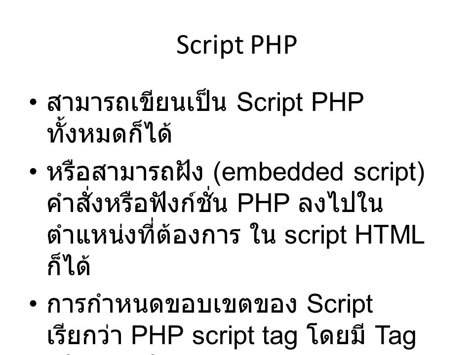 Script PHP สามารถเขียนเป็น Script PHP ทั้งหมดก็ได้