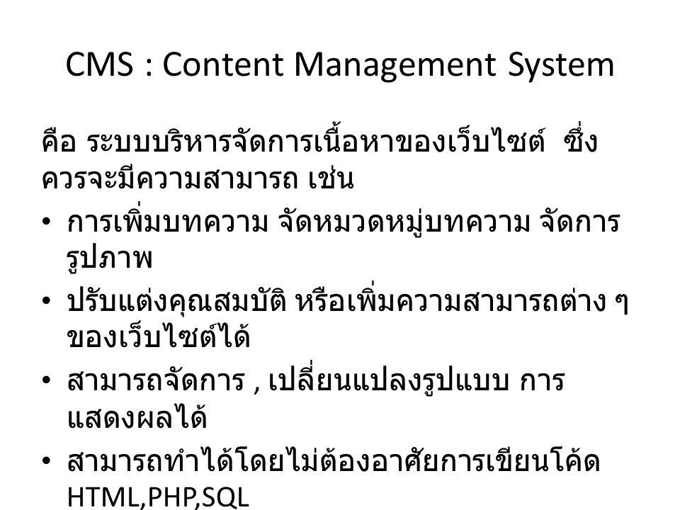 CMS : Content Management System