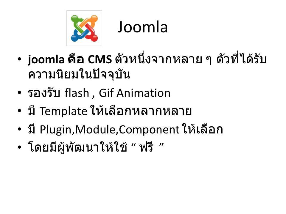 Joomla joomla คือ CMS ตัวหนึ่งจากหลาย ๆ ตัวที่ได้รับความนิยมในปัจจุบัน