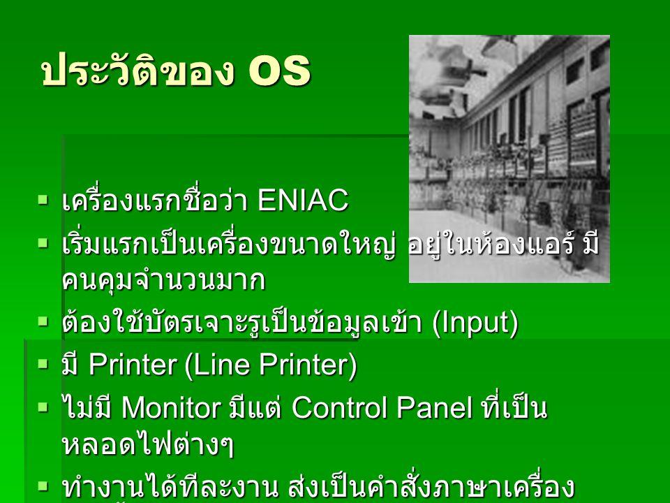 ประวัติของ OS เครื่องแรกชื่อว่า ENIAC