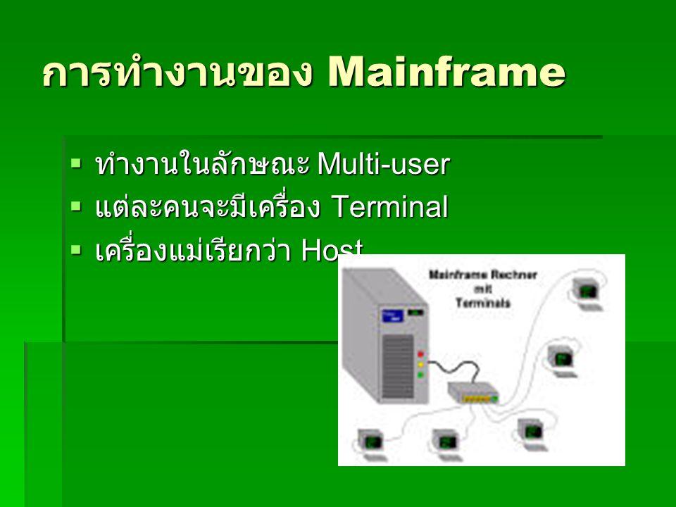 การทำงานของ Mainframe