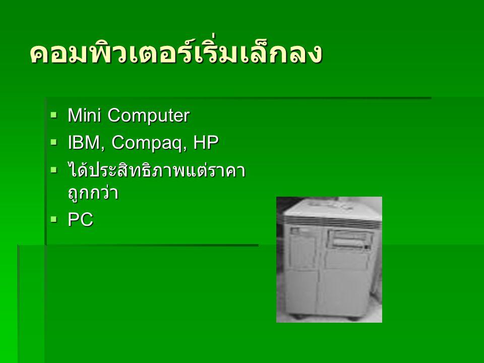 คอมพิวเตอร์เริ่มเล็กลง