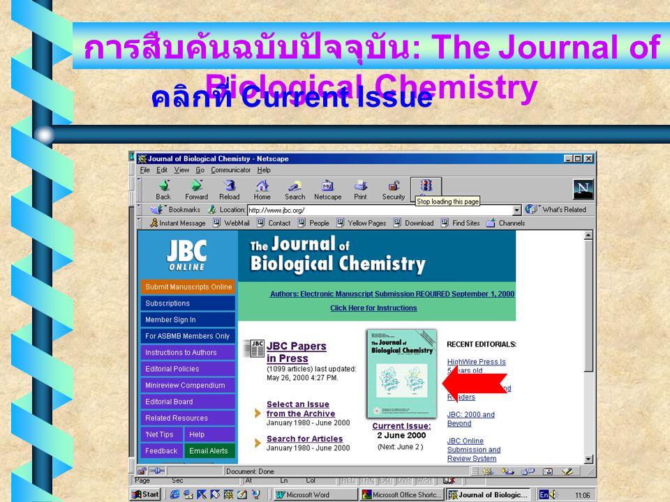 การสืบค้นฉบับปัจจุบัน: The Journal of Biological Chemistry