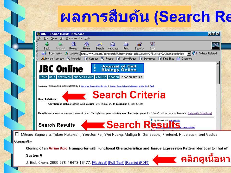 ผลการสืบค้น (Search Results)