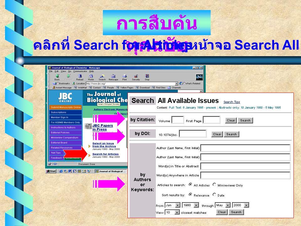 การสืบค้นทุกฉบับ คลิกที่ Search for Articles