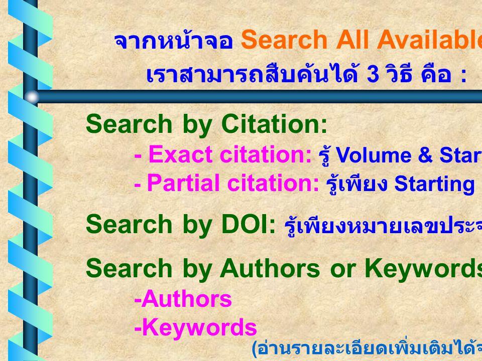 Search by DOI: รู้เพียงหมายเลขประจำบทความ