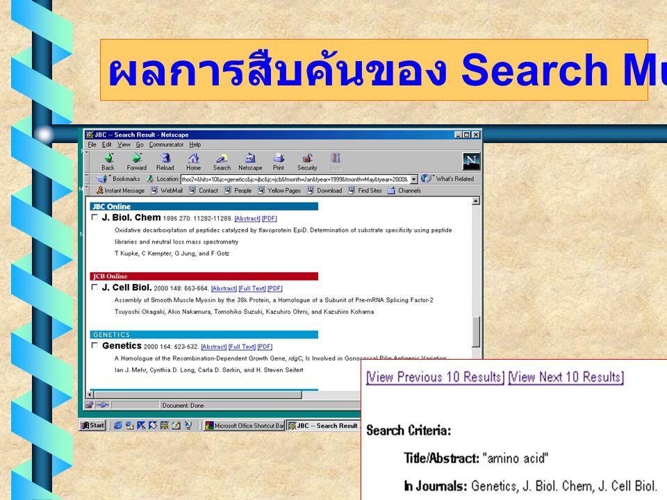 ผลการสืบค้นของ Search Multiple Journals