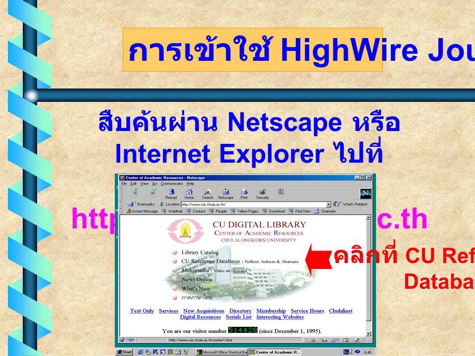 การเข้าใช้ HighWire Journal
