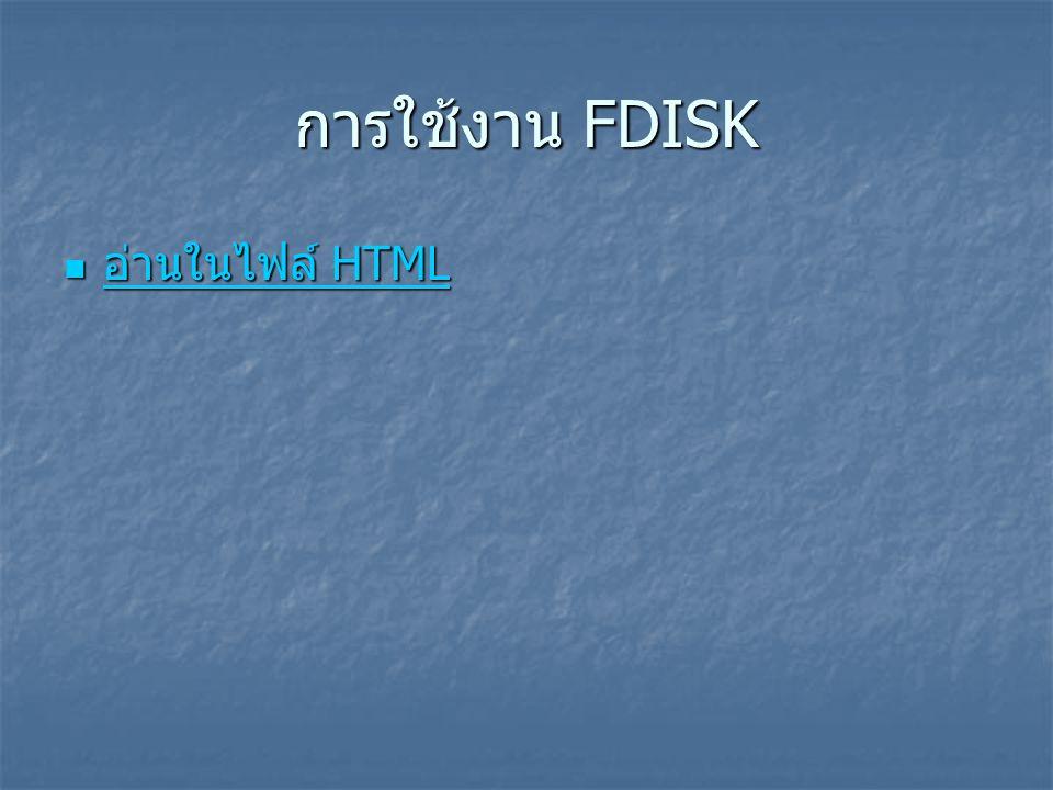 การใช้งาน FDISK อ่านในไฟล์ HTML