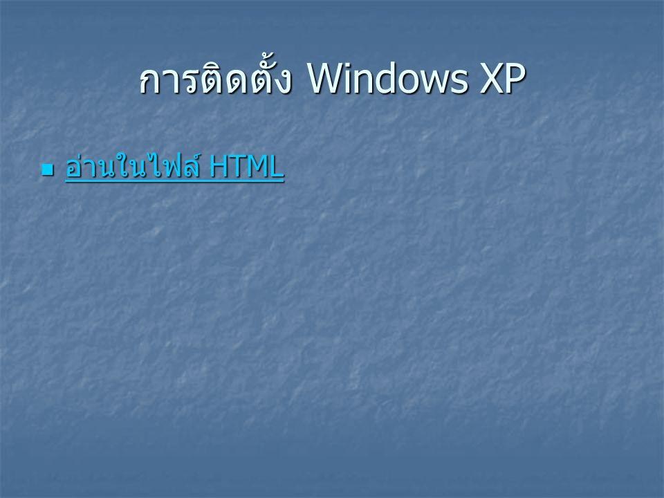 การติดตั้ง Windows XP อ่านในไฟล์ HTML