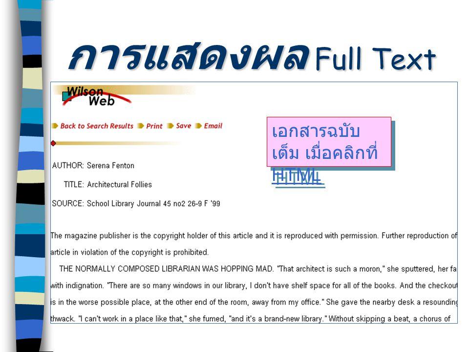 การแสดงผล Full Text เอกสารฉบับเต็ม เมื่อคลิกที่ HTML