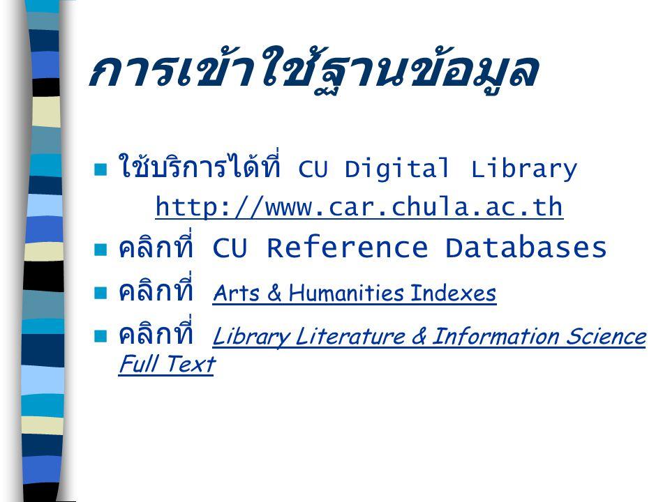 การเข้าใช้ฐานข้อมูล ใช้บริการได้ที่ CU Digital Library