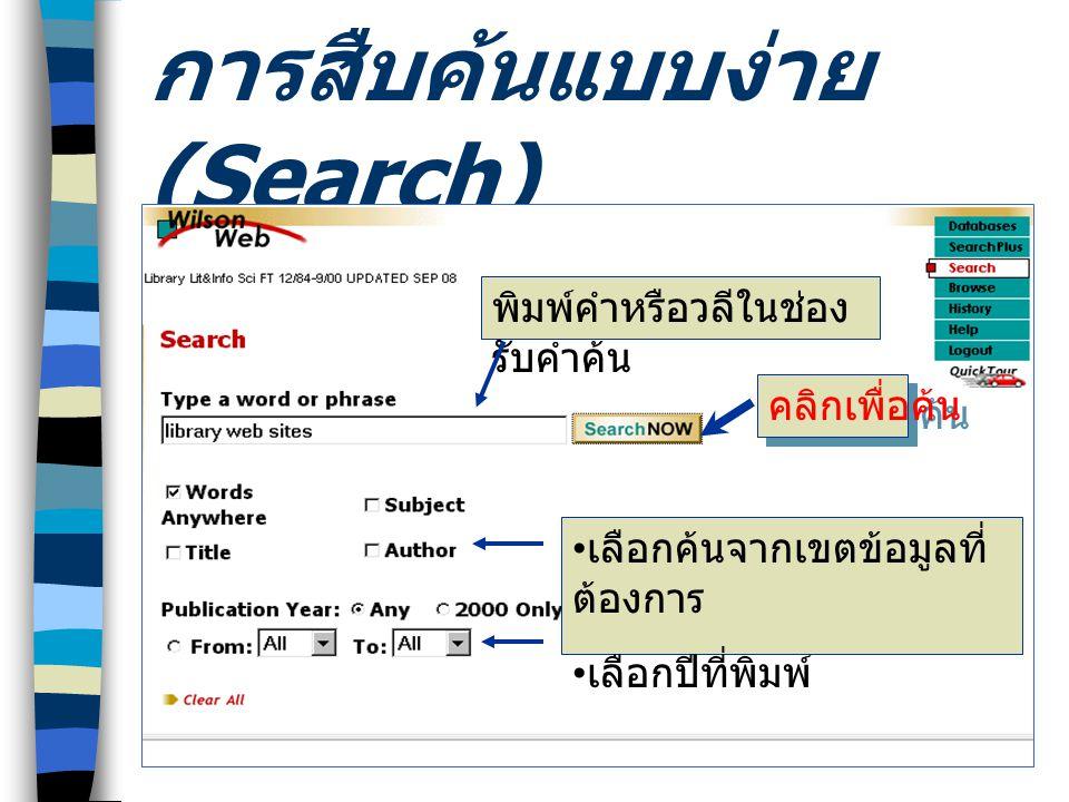 การสืบค้นแบบง่าย (Search)