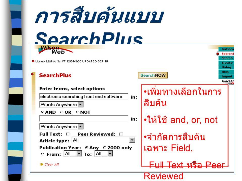 การสืบค้นแบบ SearchPlus