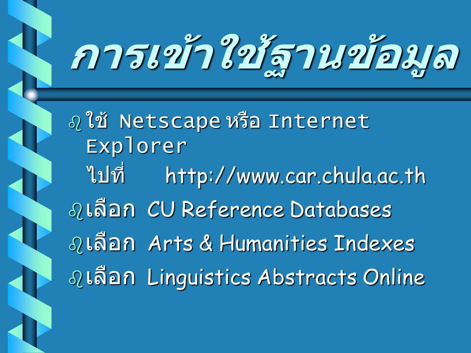 การเข้าใช้ฐานข้อมูล เลือก CU Reference Databases