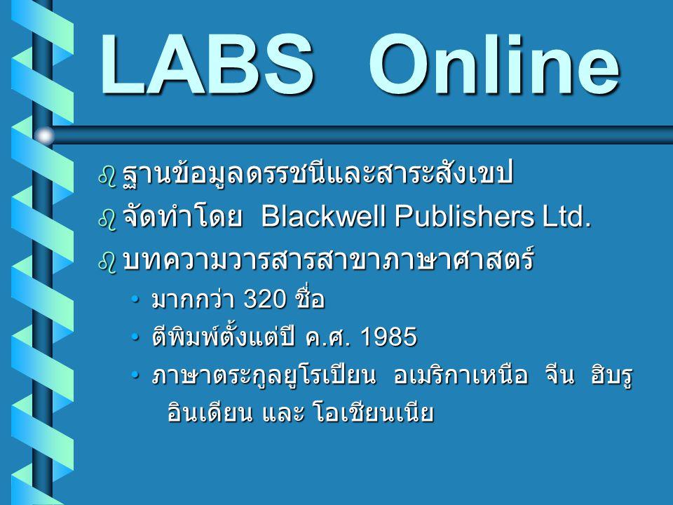 LABS Online ฐานข้อมูลดรรชนีและสาระสังเขป