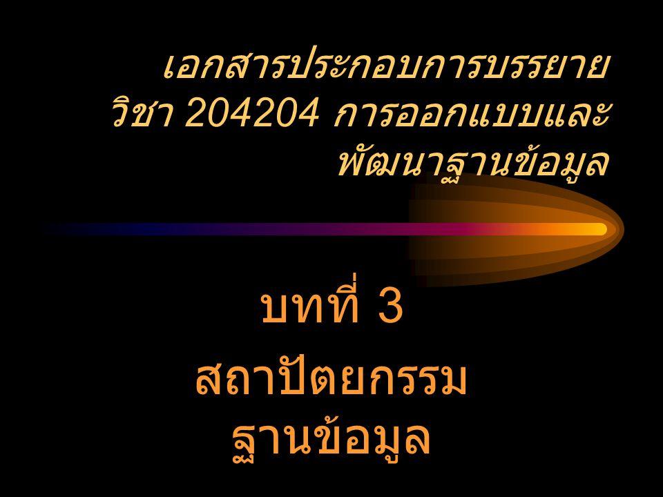 เอกสารประกอบการบรรยาย วิชา 204204 การออกแบบและพัฒนาฐานข้อมูล
