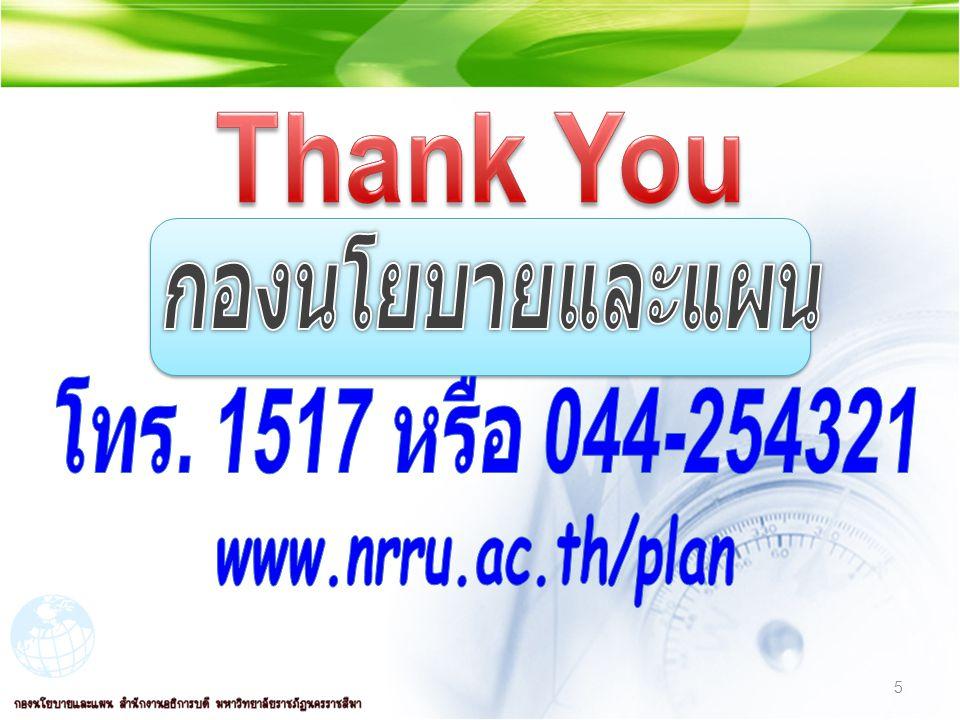 Thank You กองนโยบายและแผน โทร. 1517 หรือ 044-254321