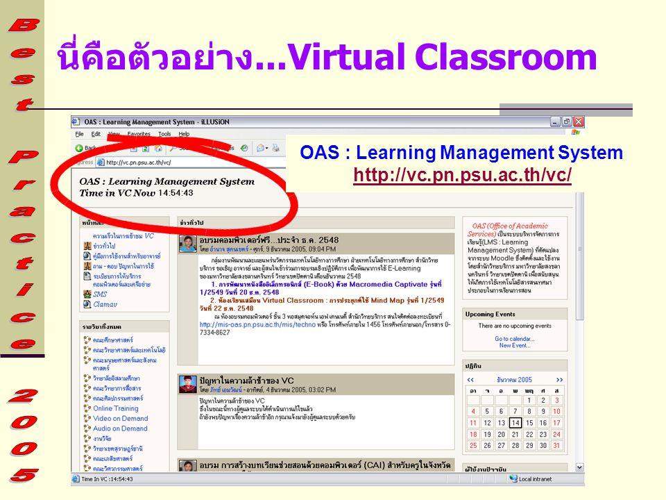 นี่คือตัวอย่าง...Virtual Classroom