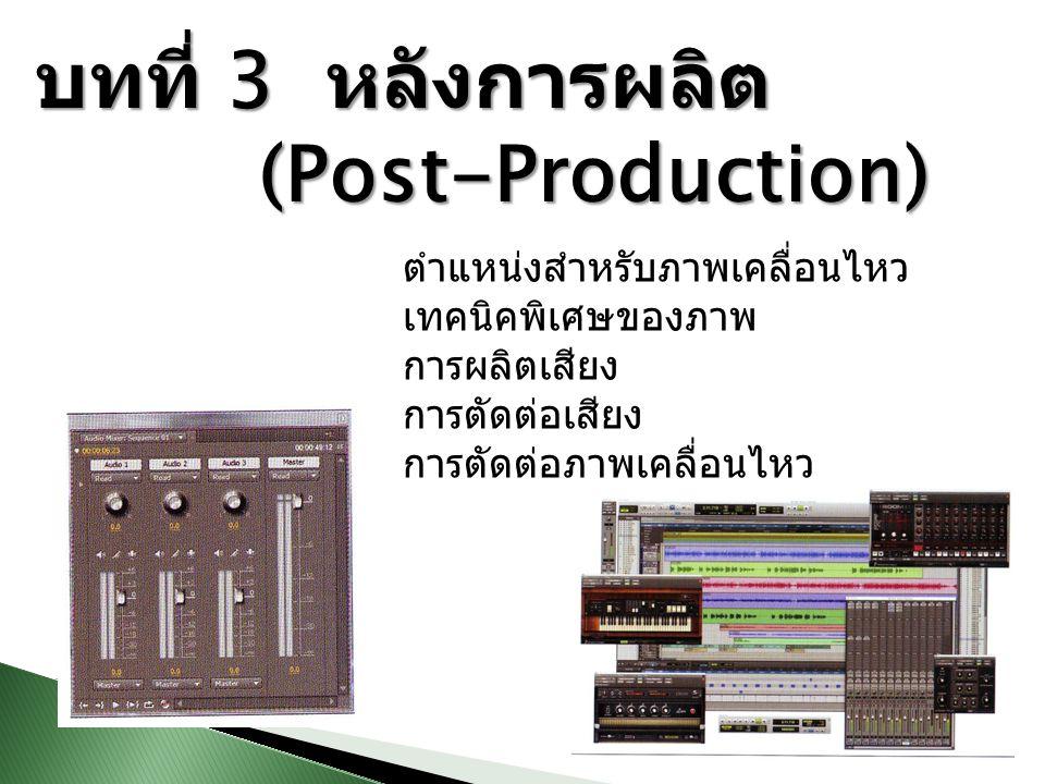 บทที่ 3 หลังการผลิต (Post-Production) ตำแหน่งสำหรับภาพเคลื่อนไหว