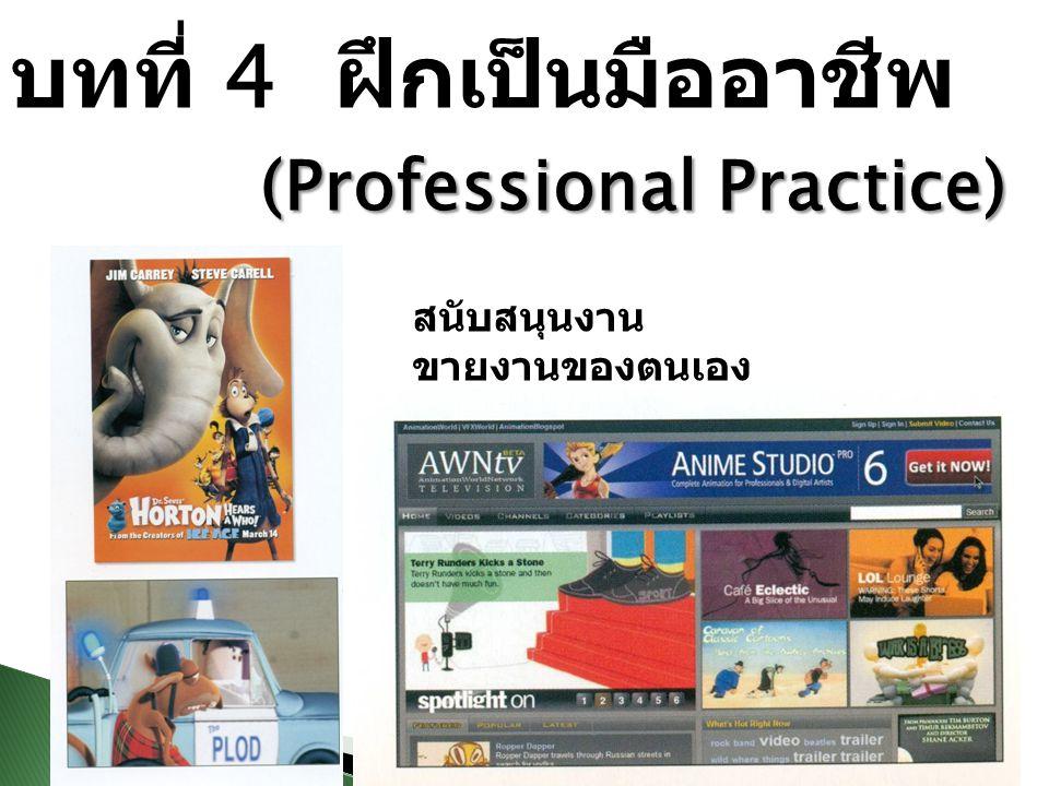 บทที่ 4 ฝึกเป็นมืออาชีพ (Professional Practice)