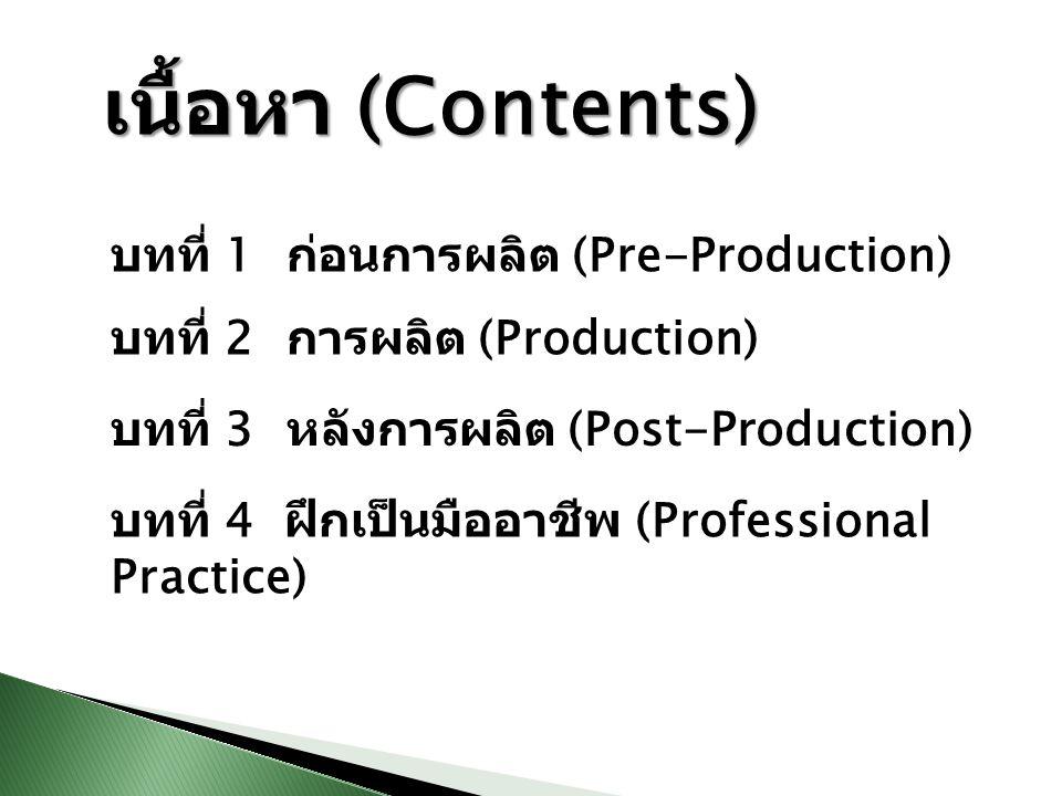 เนื้อหา (Contents) บทที่ 1 ก่อนการผลิต (Pre-Production)