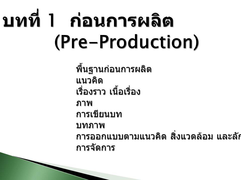 บทที่ 1 ก่อนการผลิต (Pre-Production) พื้นฐานก่อนการผลิต แนวคิด