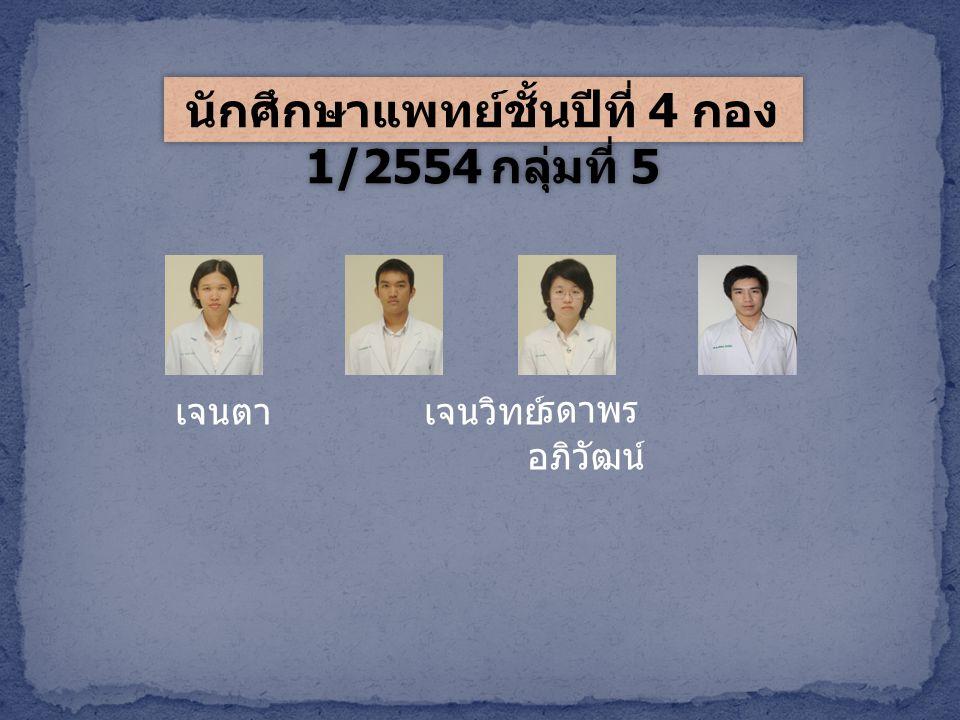 นักศึกษาแพทย์ชั้นปีที่ 4 กอง 1/2554 กลุ่มที่ 5