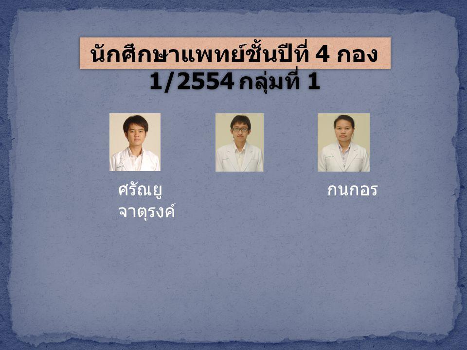 นักศึกษาแพทย์ชั้นปีที่ 4 กอง 1/2554 กลุ่มที่ 1