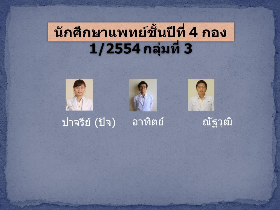 นักศึกษาแพทย์ชั้นปีที่ 4 กอง 1/2554 กลุ่มที่ 3