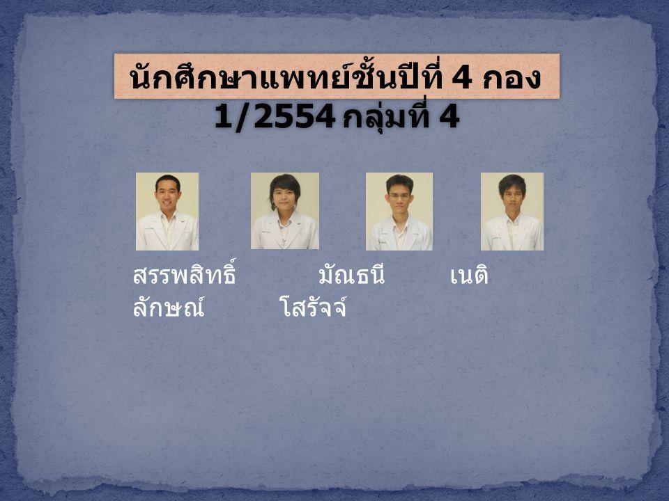 นักศึกษาแพทย์ชั้นปีที่ 4 กอง 1/2554 กลุ่มที่ 4