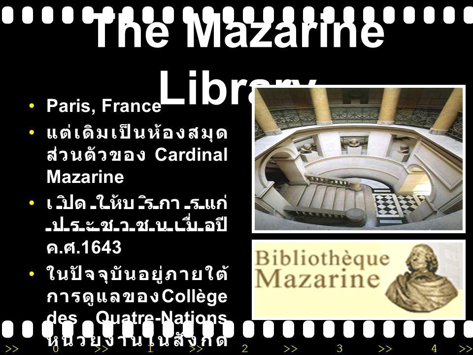 The Mazarine Library Paris, France