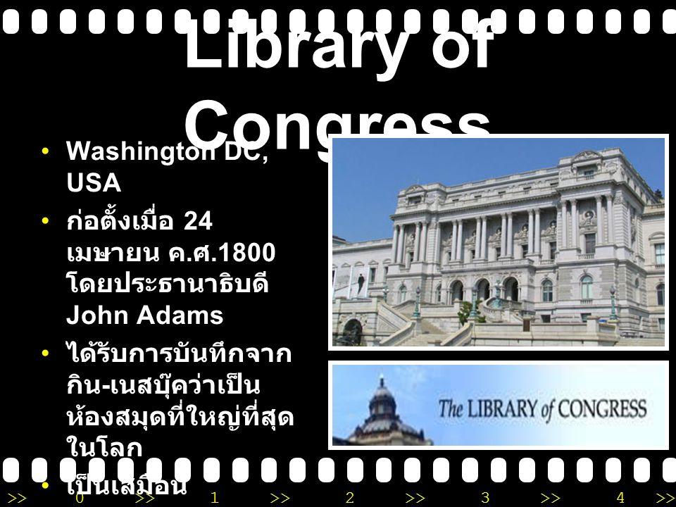 Library of Congress Washington DC, USA