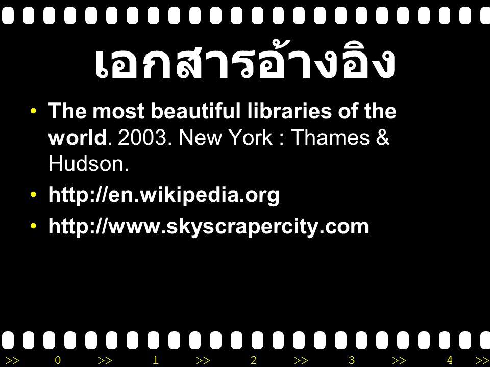 เอกสารอ้างอิง The most beautiful libraries of the world. 2003. New York : Thames & Hudson. http://en.wikipedia.org.