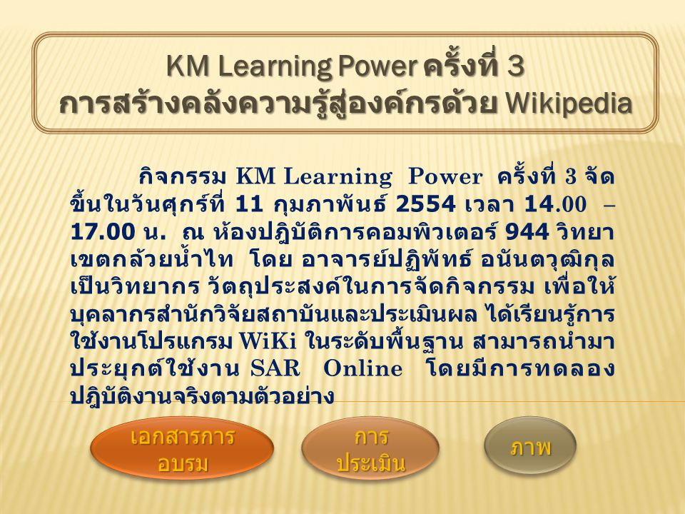KM Learning Power ครั้งที่ 3