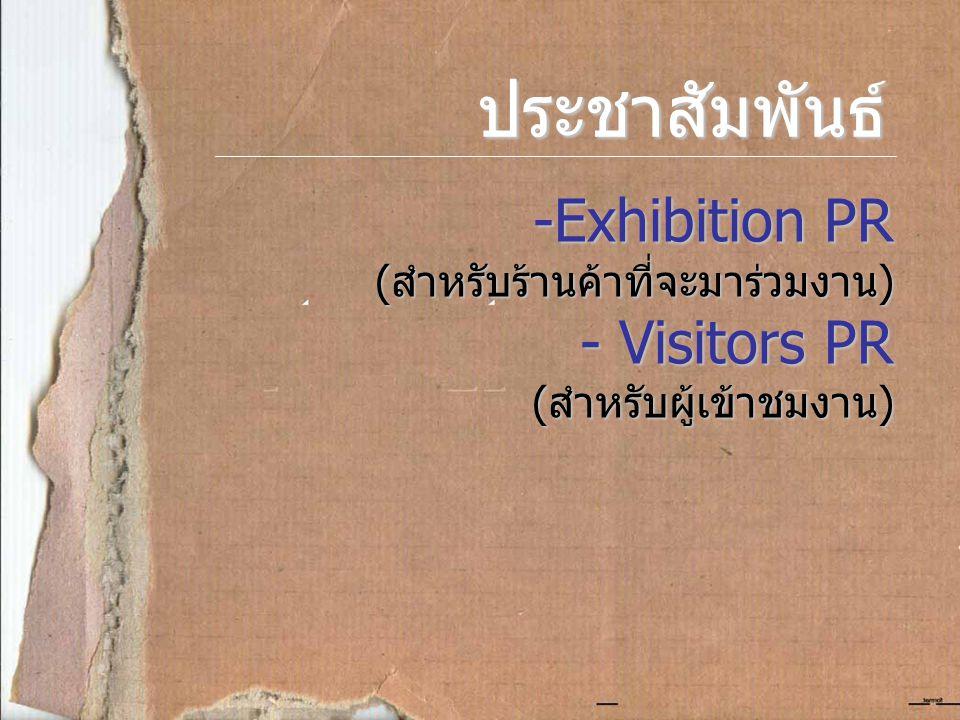 ประชาสัมพันธ์ Exhibition PR Visitors PR (สำหรับร้านค้าที่จะมาร่วมงาน)