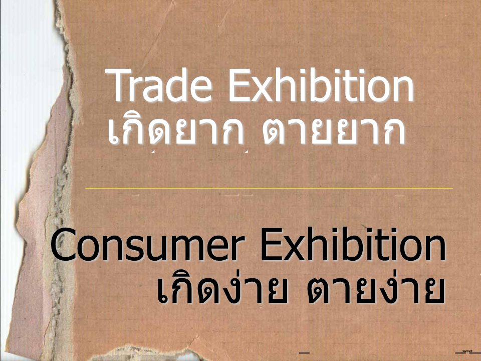 Trade Exhibition เกิดยาก ตายยาก Consumer Exhibition เกิดง่าย ตายง่าย